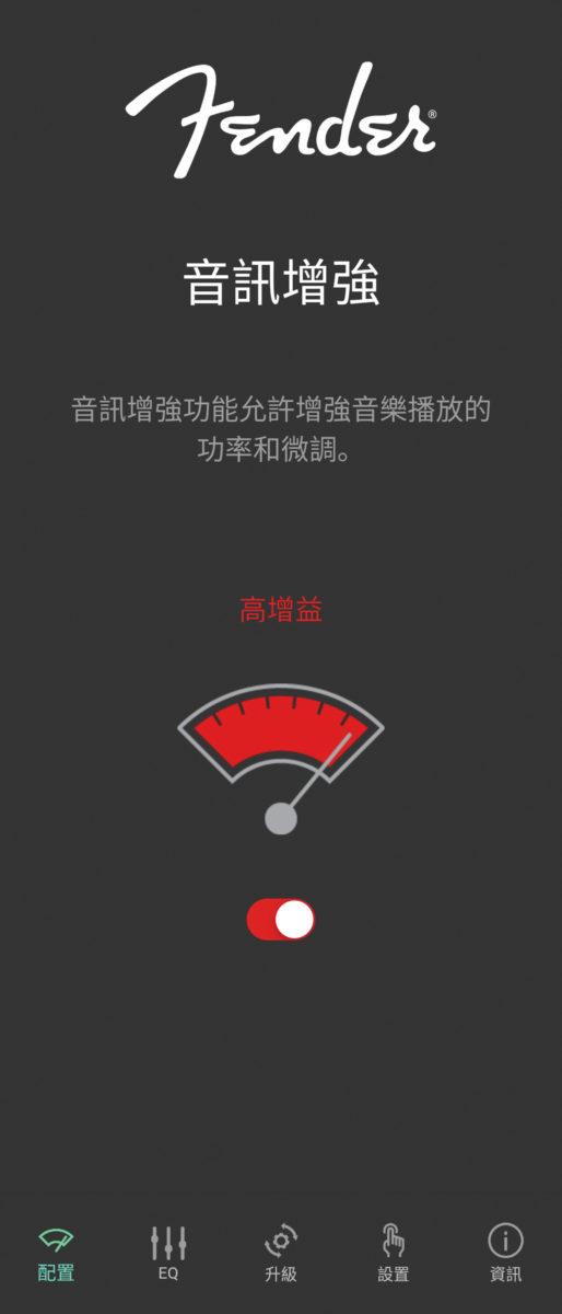 有專屬手機 App,暫已推出 Android 版,iOS 版稍後,功能說多不多,但高低增益設計是同類產品未見的。