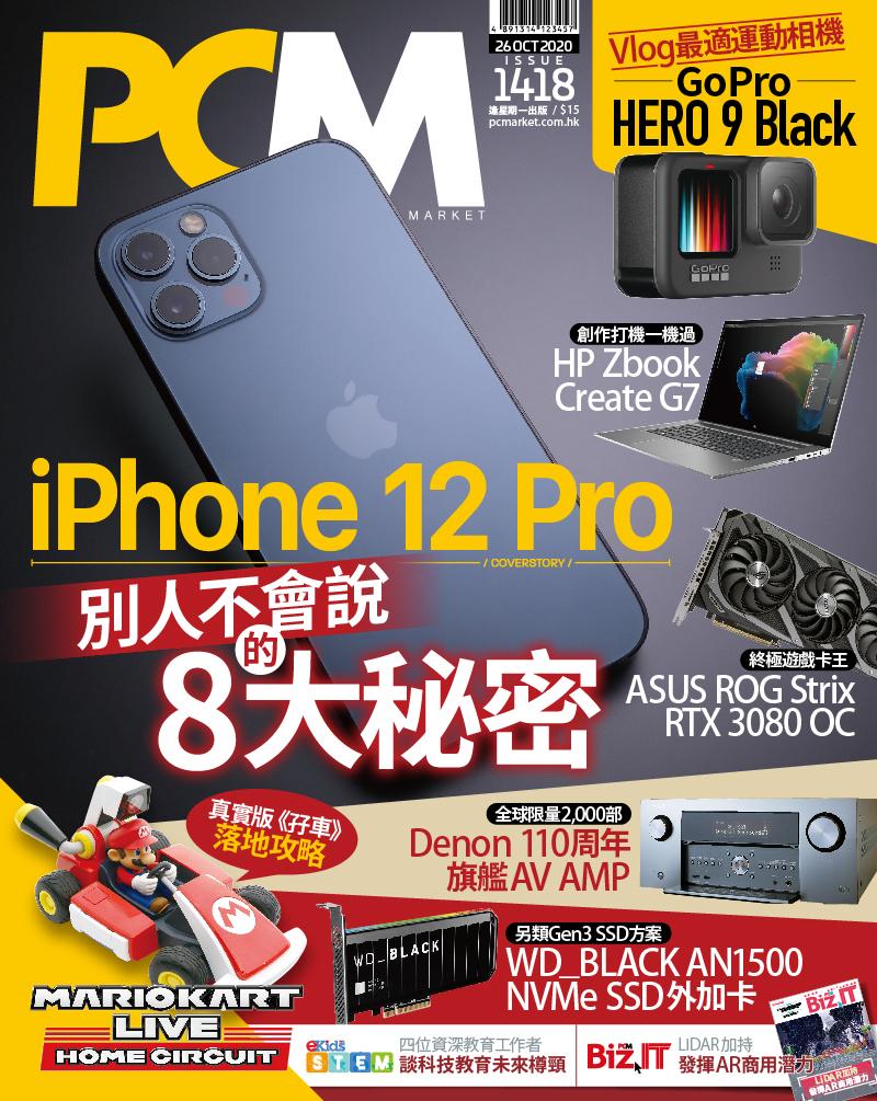 【#1418 PCM】iPhone 12 Pro 別人不會說的 8 大秘密