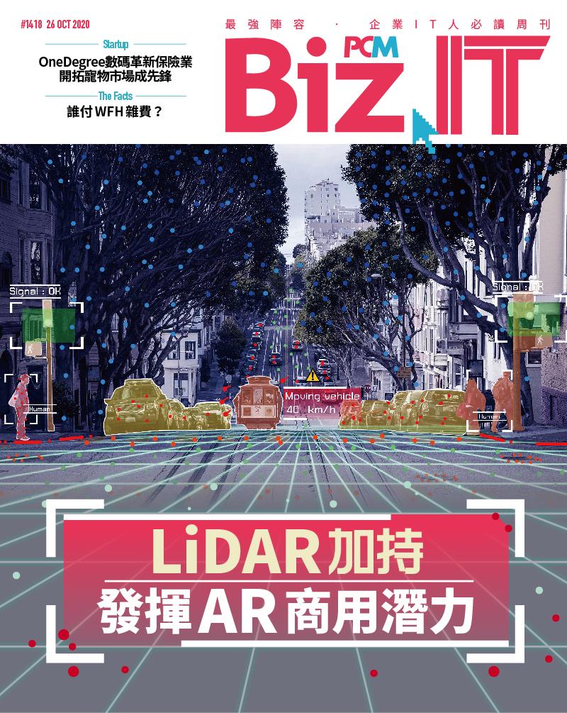 【#1418 eBiz.IT】LiDAR 加持 發揮 AR 商用潛力