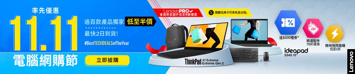 Lenovo 11.11 電腦網購節