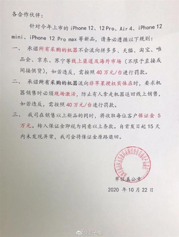 內地部分販售商被要求不能把 Apple 新品流向網絡銷售及海外市場