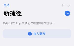 STEP 3. 在新捷徑頁面加按「 + 加入動作」鍵;