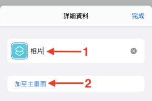 STEP 8. 在「詳細資料」介面先輸入捷徑的名稱(本例以程式名稱作為捷徑名稱),然後點擊「加至主畫面」連結;
