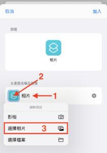 STEP 9. 在「加入主畫面」頁面輸入顯示小圖示下面的程式名稱(當然也可以改成其他名稱),然後點擊左邊的小圖示,並在彈出的「編輯標誌」選單中選擇相片來源。本例由於以 AirDrop 將圖檔傳送到手機,所以選擇「選擇相片」。透過 iCloud 傳送圖檔到 iPhone 就選擇「選擇檔案」;
