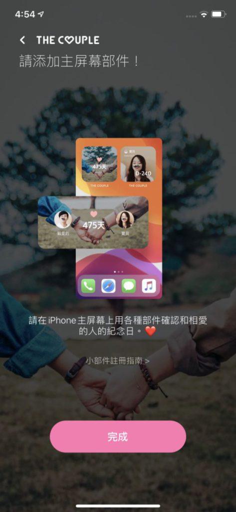 加上小工具支援後,就可以將愛侶放在 iPhone 畫面上。