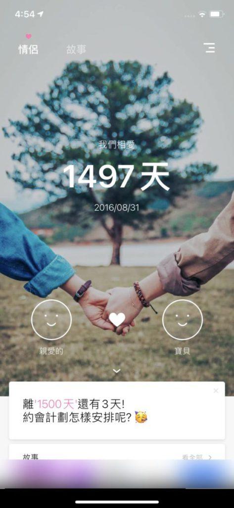 The Couple 本身可以協助情侶紀錄戀愛經歷。