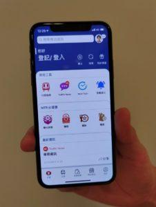 首先要下載並安裝 MTR Mobile APP