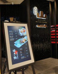 門外提供電子餐牌顯示,方便即時更新內容。