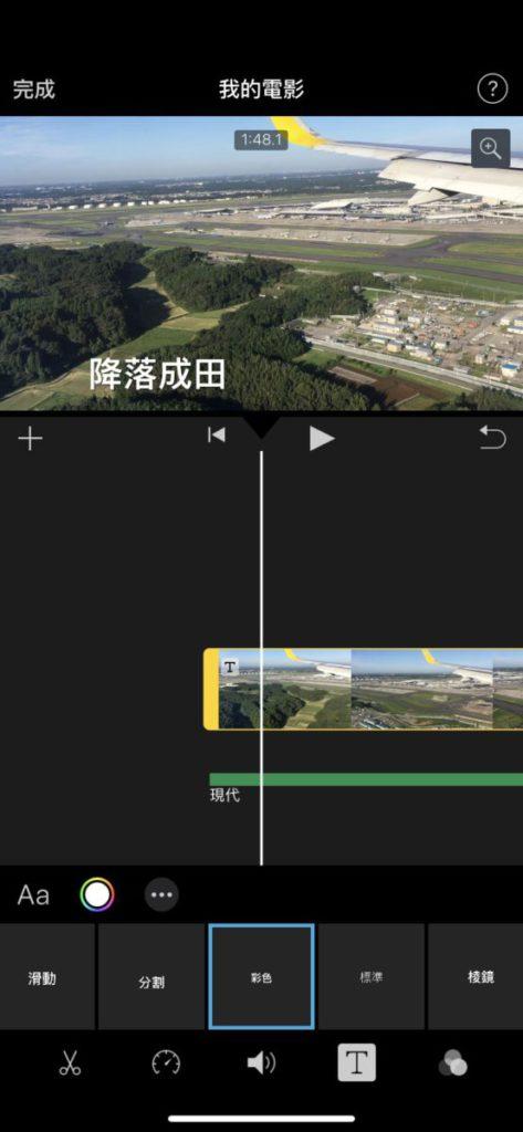 可選用三種新的動畫式字幕:「滑入」、「分割」和雙色「彩色」