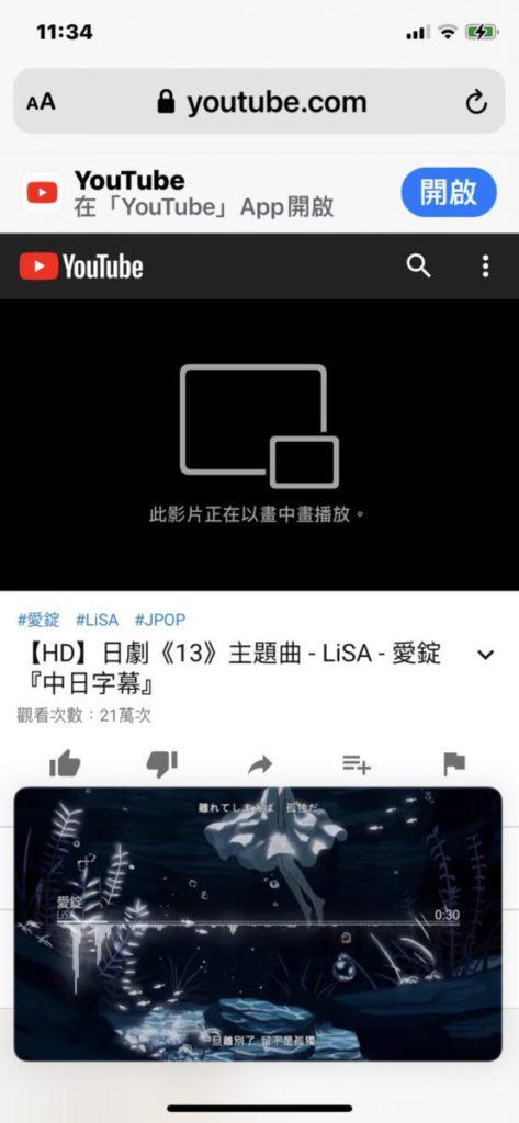 iOS14 再一次可以使用網頁版 Youtube 的畫中畫功能