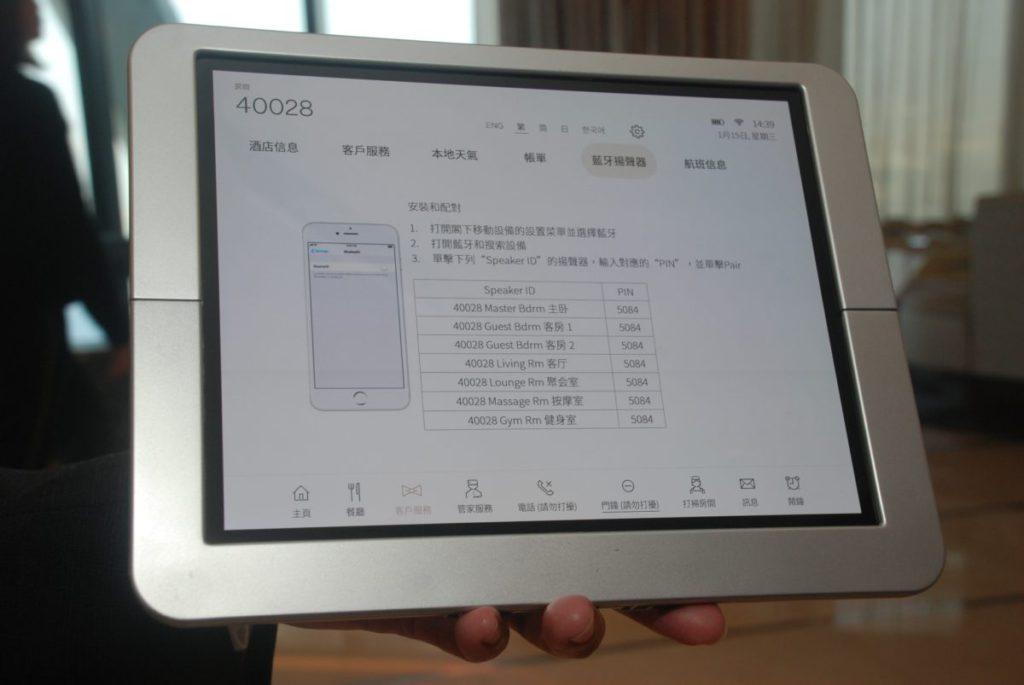 各區域均有 Bluetooth Speaker 可供連接。