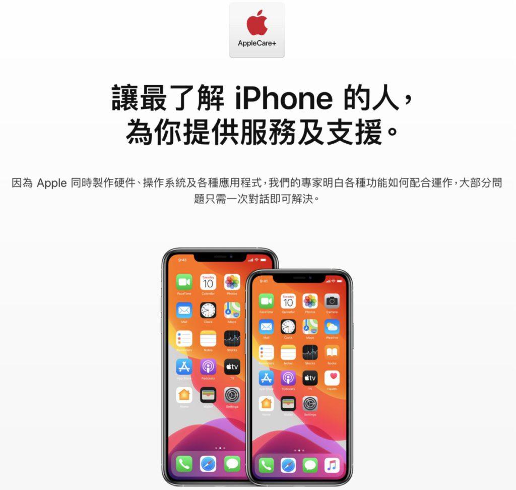AppleCare+ 是 iPhone 用家的傳統選擇,提供價格低廉的認證支援和維修。