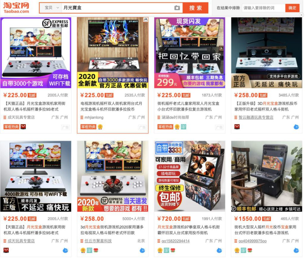 不難在淘寶網上找到懷疑載有盜版遊戲的遊戲機,售價由數百至千多元不等。