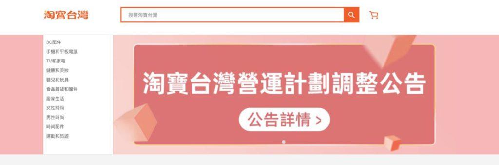 淘寶台灣網站首頁現時已經沒有展示任何產品,但點擊進各分類仍然可以看到產品資料。