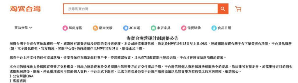 淘寶台灣表示經慎重評估後決定即日停止收單,12 月底正式下線。