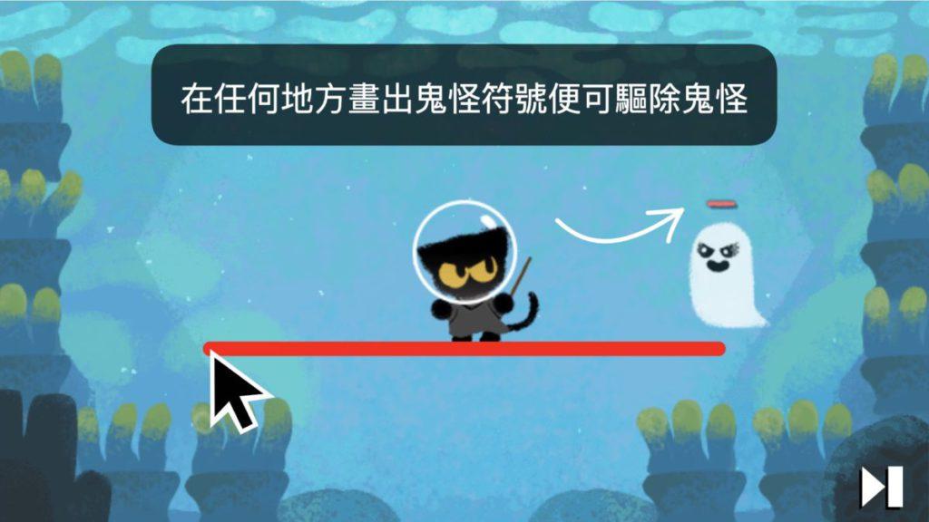 玩家要依次畫出鬼魂頭頂的符號才能消滅鬼魂。