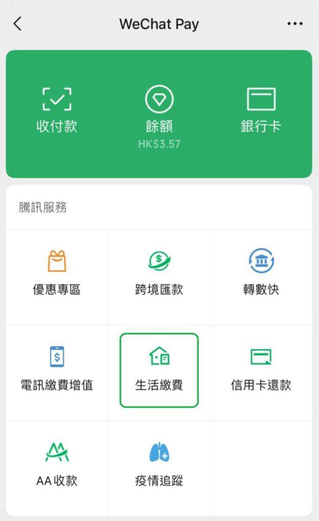 打開WeChat Pay HK錢包頁面,點選「生活繳費」。