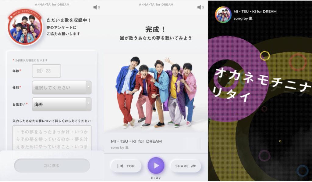確認歌詞後會要求用戶填寫年齡、性別和居住地(左),可以選擇「海外」;然後系統就會生成歌曲(中),大家可以發現 AI 歌聲跟「嵐」幾乎沒有分別。