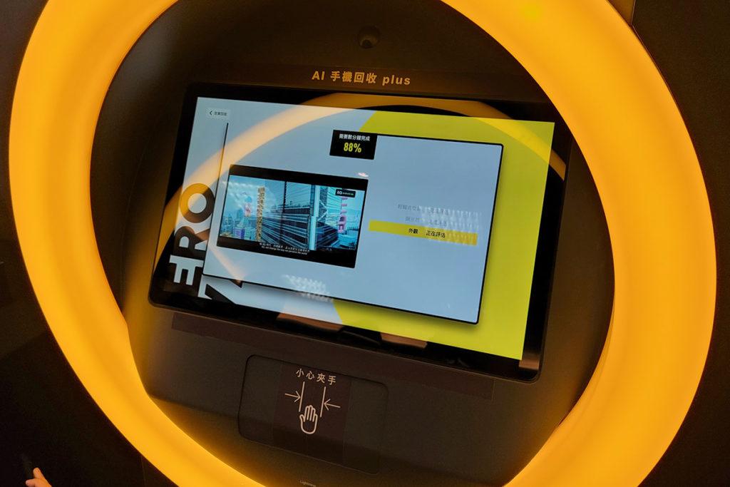 放手機入機器內進行智能檢測,即可取得報價。
