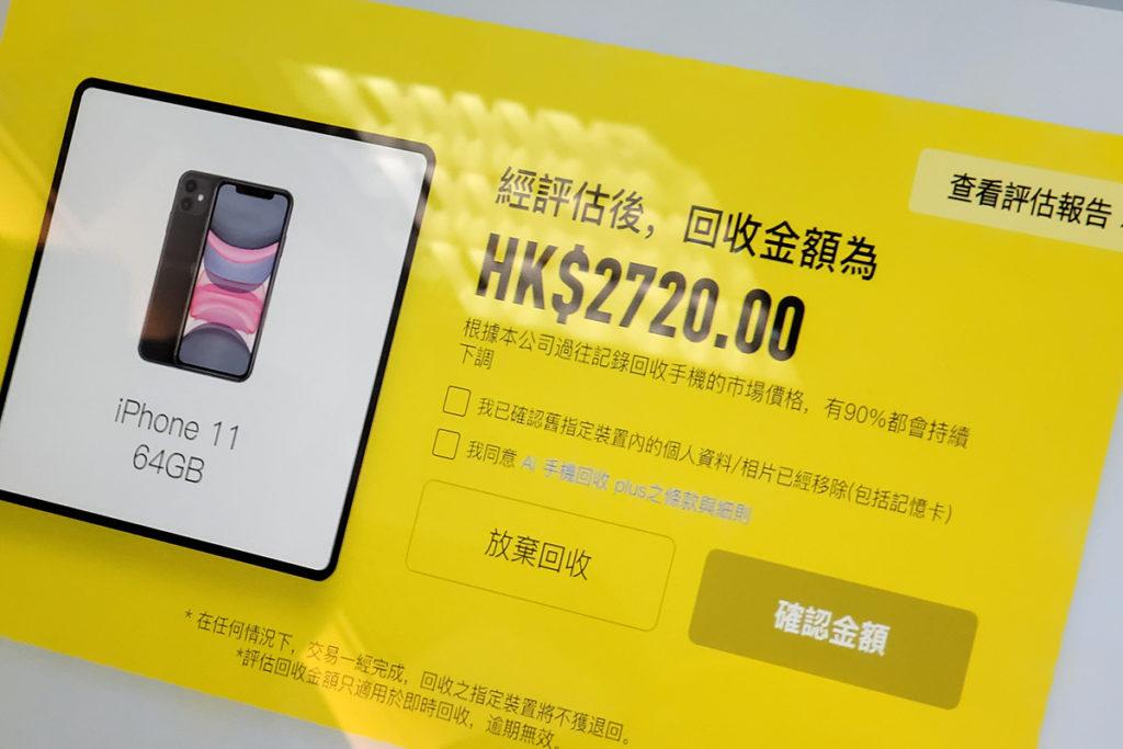 取得價格可用於帳單回贈或電子禮券出機時使用。