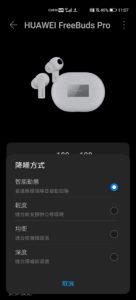 HUAWEI FreeBuds Pro 會根據用戶所在的聲音環境進行快速識別噪音類型,並自動於輕度、均衡和深度降噪三種模式間進行切換。