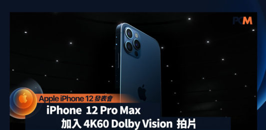 【 iPhone 12 發表會】4K60 Dolby Vision HDR 拍片 iPhone 12 Pro Max 的秘密武器