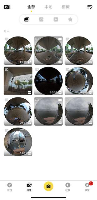 《insta360》app 可為 ONE X2 拍攝的相片及影片作後製。