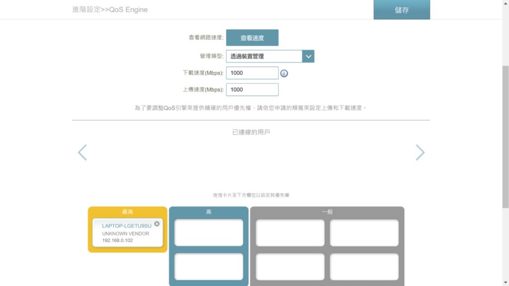 平玩AX Mesh D-Link COVR-X1872 10