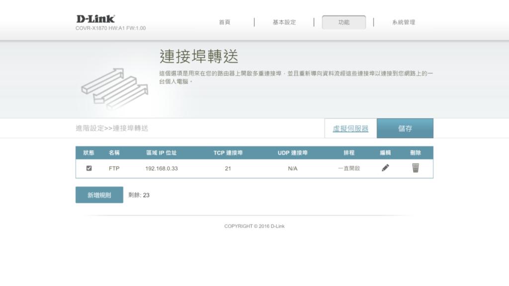 平玩AX Mesh D-Link COVR-X1872 12