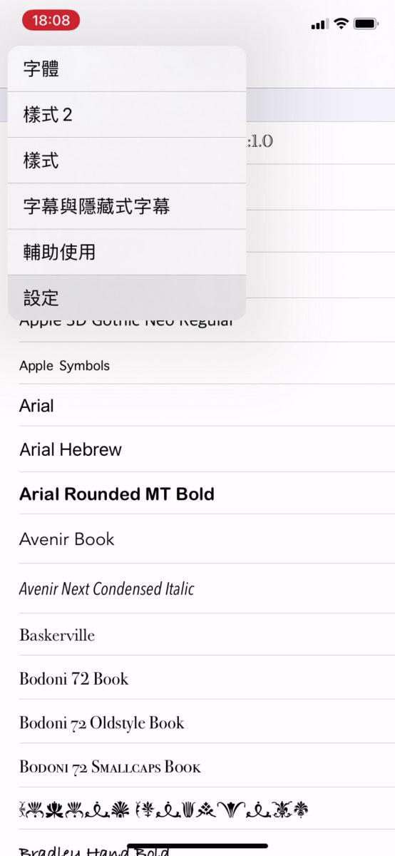 以「設定」中最多層數的新增字幕字體為例,只要長按左上角的「返回」鍵,就會彈出選單,幫助用戶快速返回。