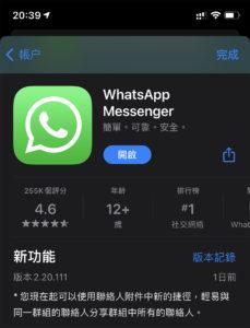 要使用此功能需更新至最新版本的 WhatsApp,而且會分批推出,未有的朋友要耐心等一等。