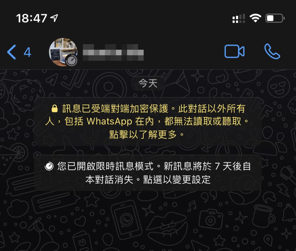 開啟後對話中新發送的訊息將會在七日後消失,同時也可看到頭像右下角多了一個計時器 Icon。