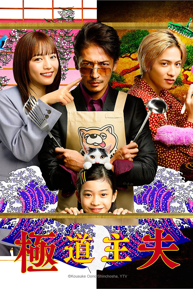 極道主夫 - Now 劇集Express