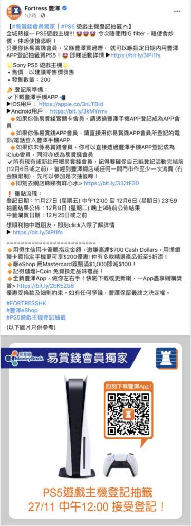 豐澤公布 27 日會有 200 部 PS5 主機供訂購。