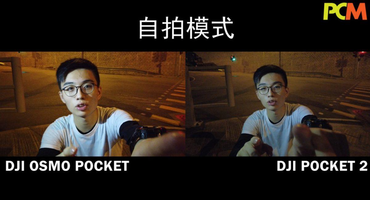 Pocket 2 的廣角鏡頭可以拍攝到更多物件,增加空間感。