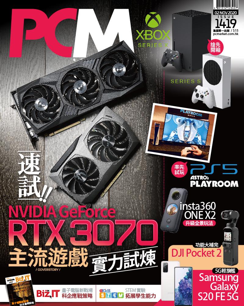 【#1419 PCM】NVIDIA GeForce RTX 3070 主流游戲大作試煉