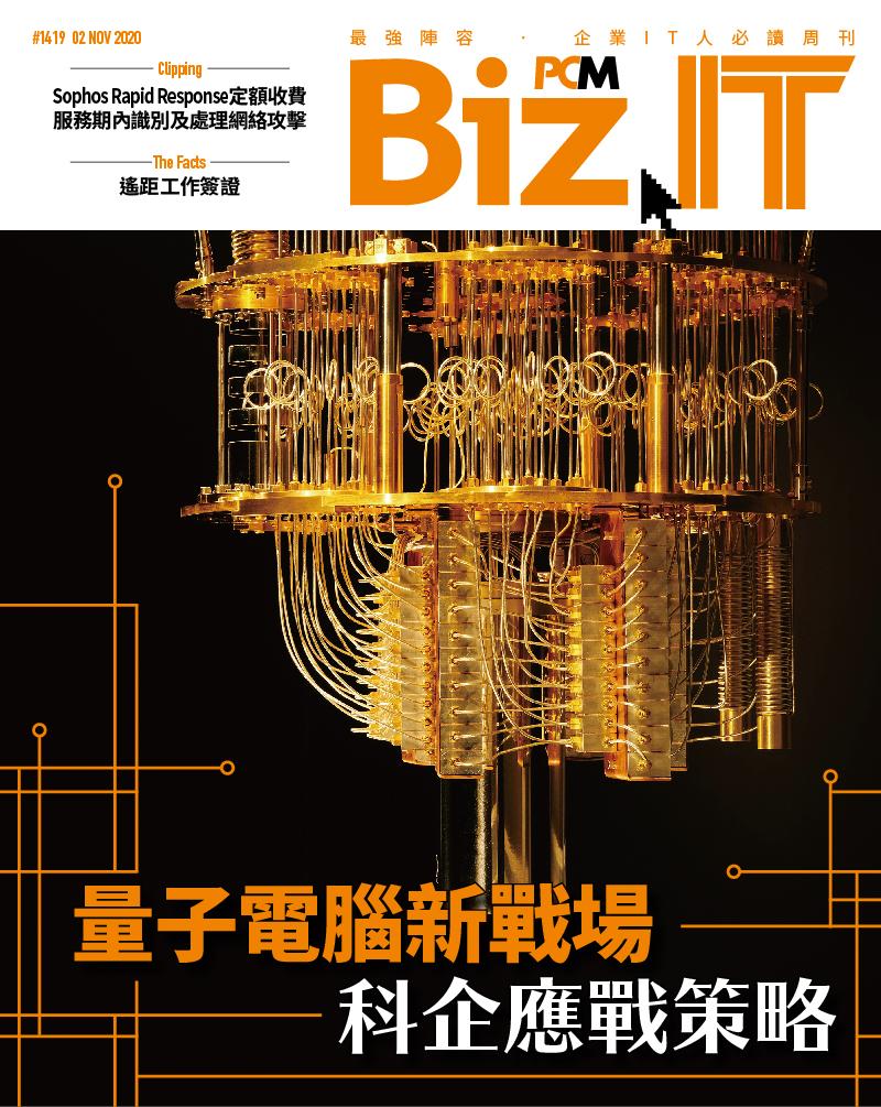 【#1419 Biz.IT】量子電腦新戰場 科企應戰策略