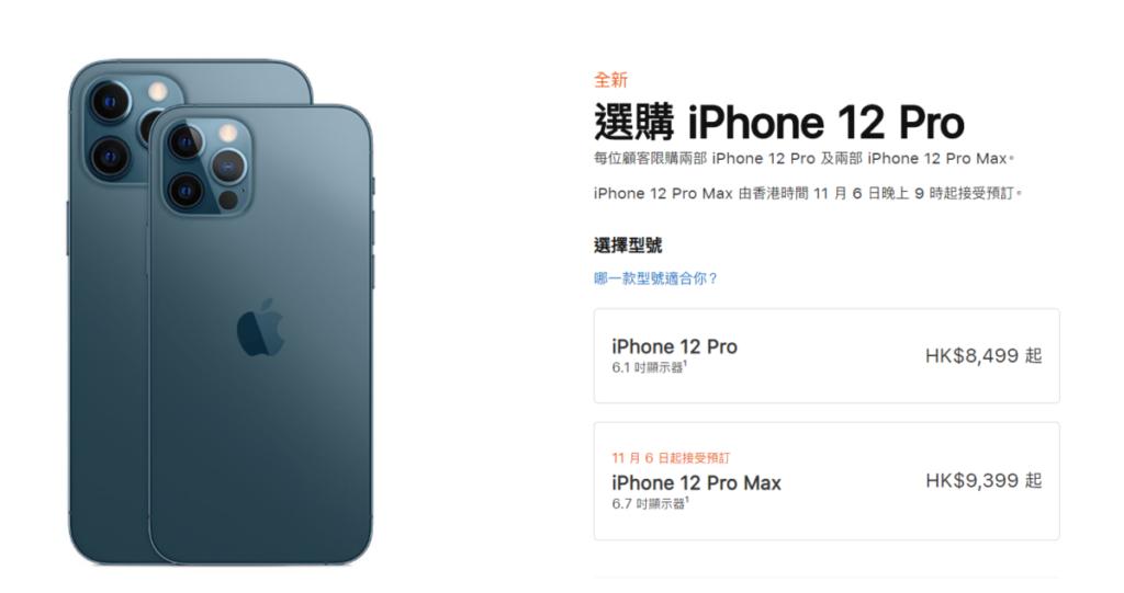 iPhone 12 Pro 現時供應短缺,需要預訂及每人限購,而且要等大半個月才有貨。