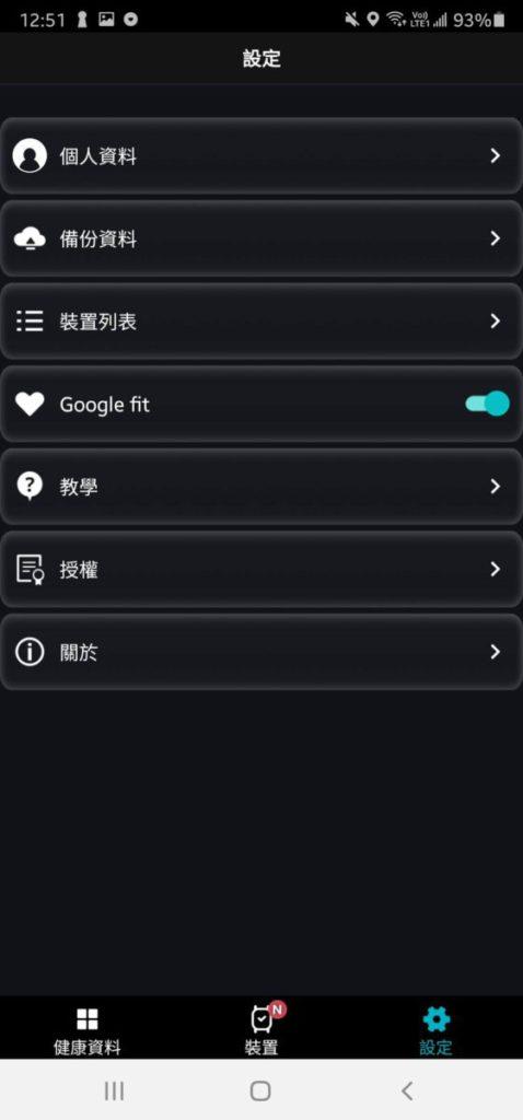 數據可整合於Google Fit內。