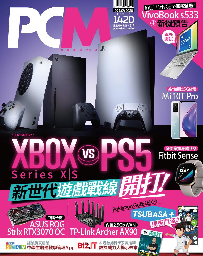 【#1420 PCM】XBOX Series X|S vs PS5  新世次遊戲戰線開打!