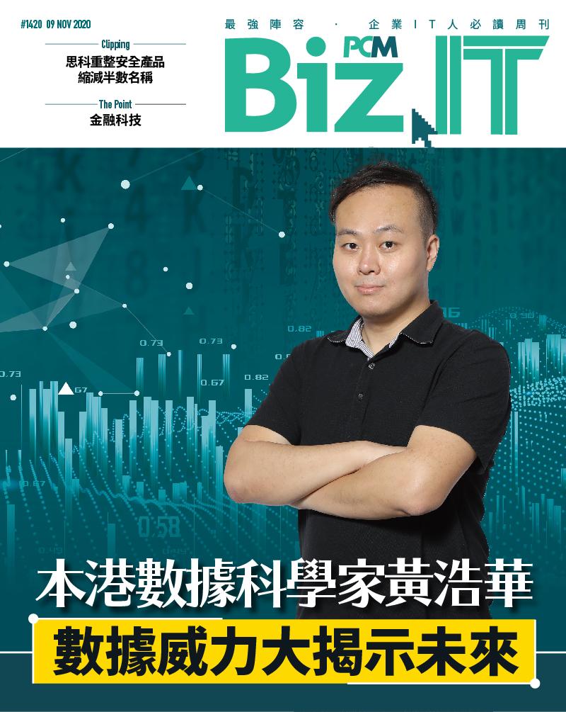 【#1420 Biz.IT】本港數據科學家黃浩華 數據威力大揭示未來