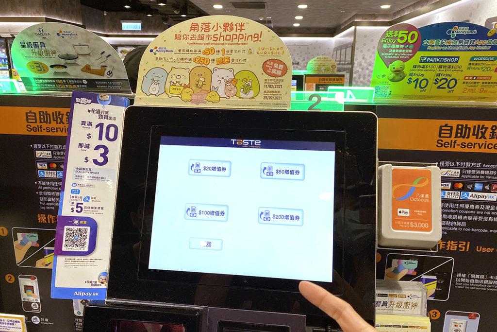 要增值可以去超市嘅自助收銀機「篤」幾 下就會印張 receipt出嚟,再入個電子增值碼即搞掂。