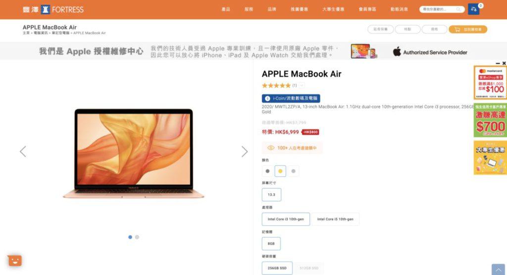 連鎖大鋪亦在其網上商店,以 $6,999 特惠價發售上代 MacBook Air 。