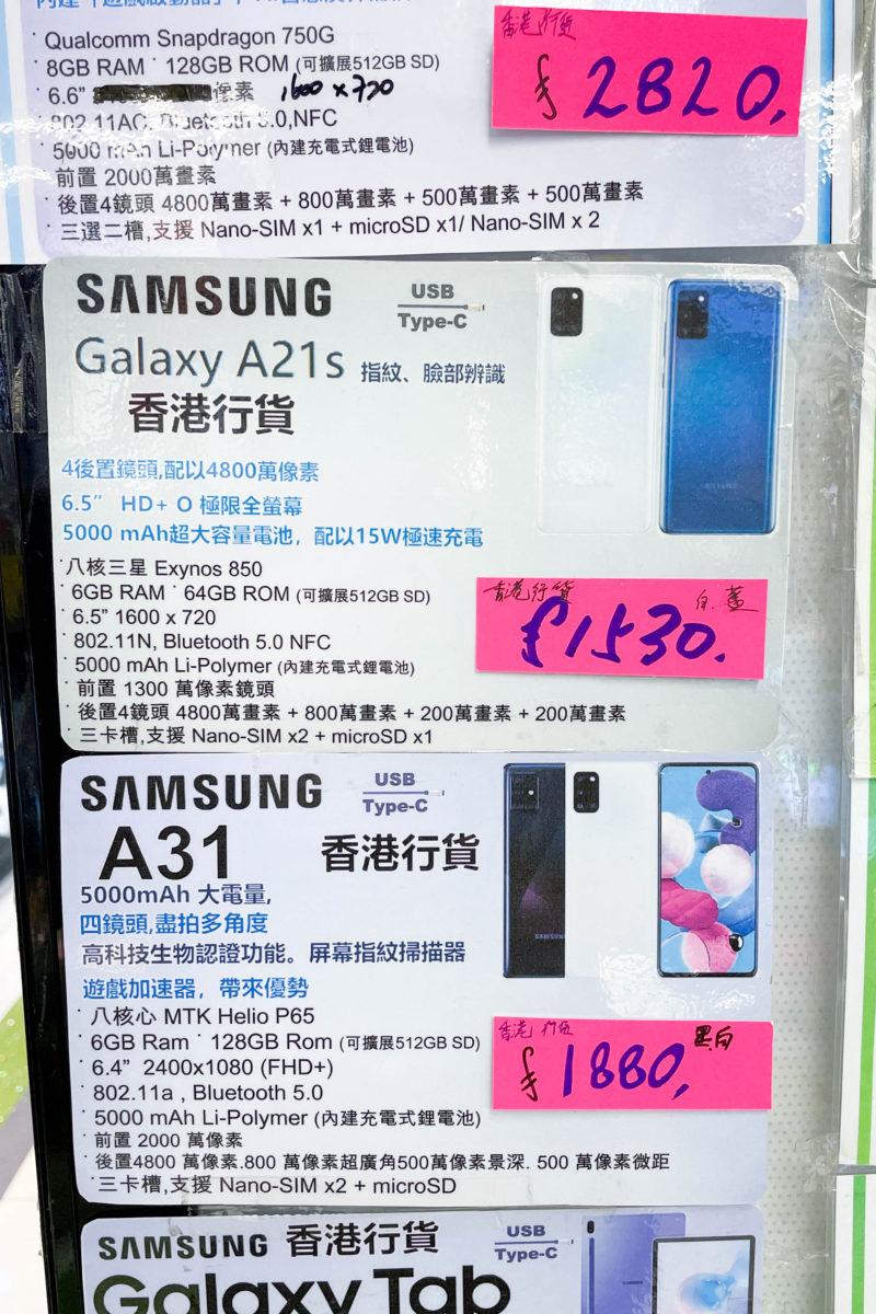 A系手機同樣有跌穿二字頭選擇,入門向6.5吋開孔屏手機A21s更只賣$1,500左右。