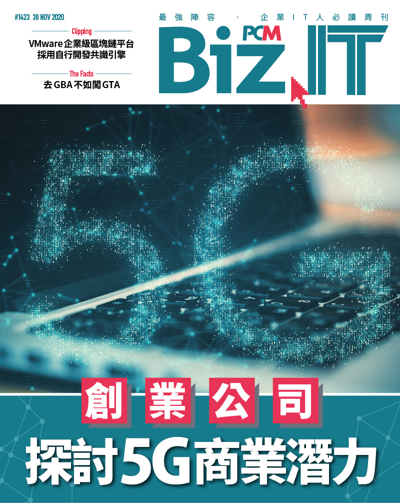 【#1423 Biz.IT】創業公司探討 5G 商業潛力