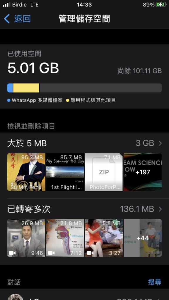 管理儲存空間介面更新,置頂的空間編排十分醒目,並新增刪除5MB以上的檔案。
