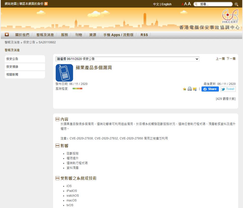HKCERT 今日公布多項蘋果產品漏洞,呼籲用戶盡快升級。