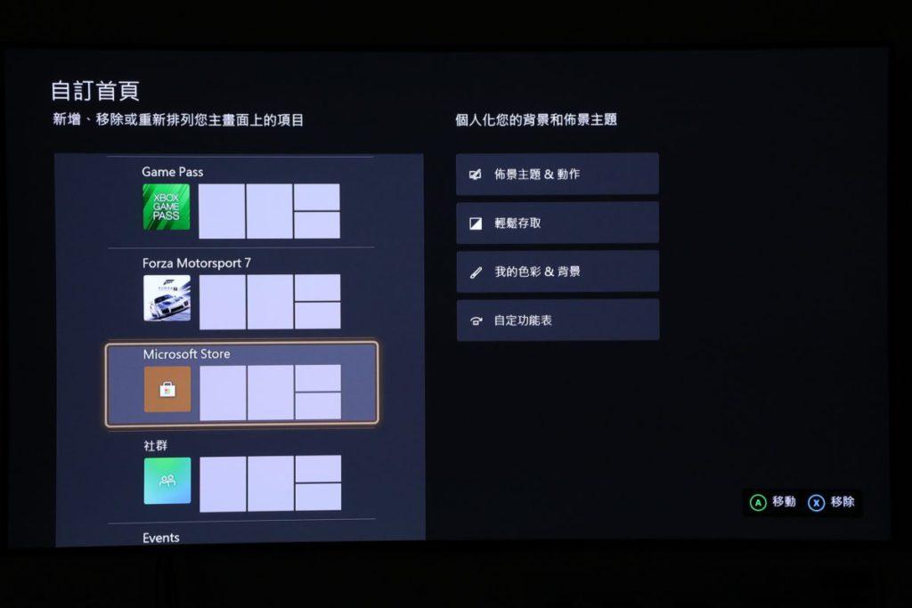 最特別之處就是玩家可自訂介面的設計。