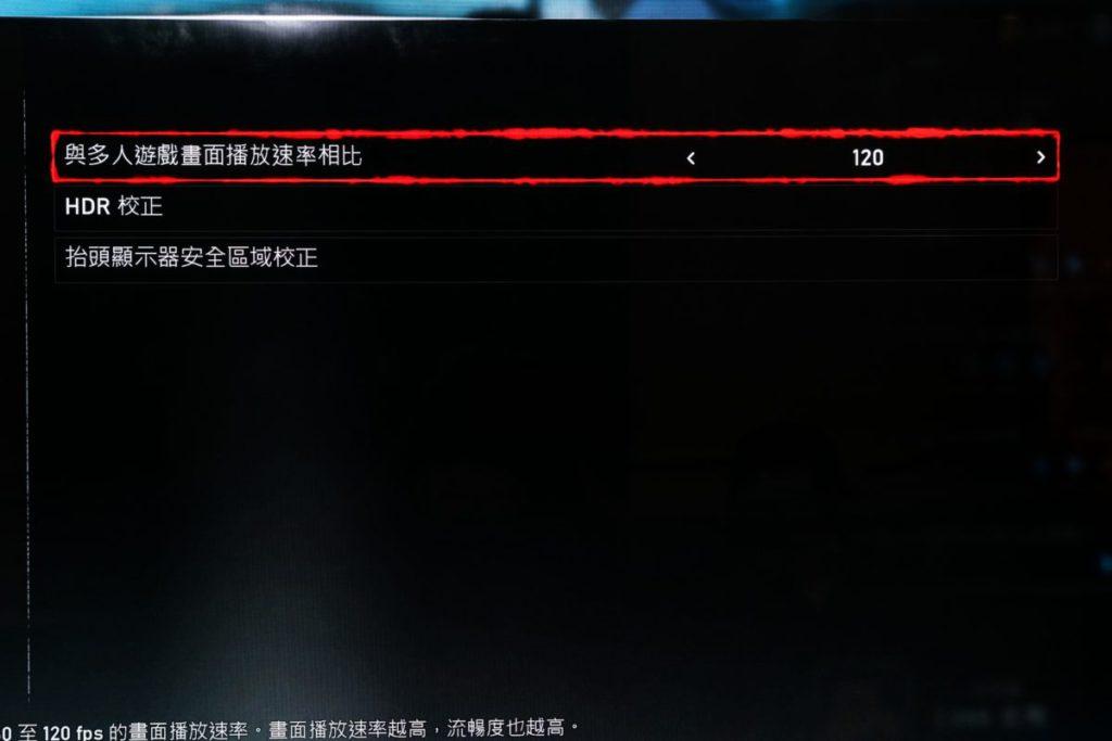 只能於多人遊戲中設定為 120FPS 略為可惜。