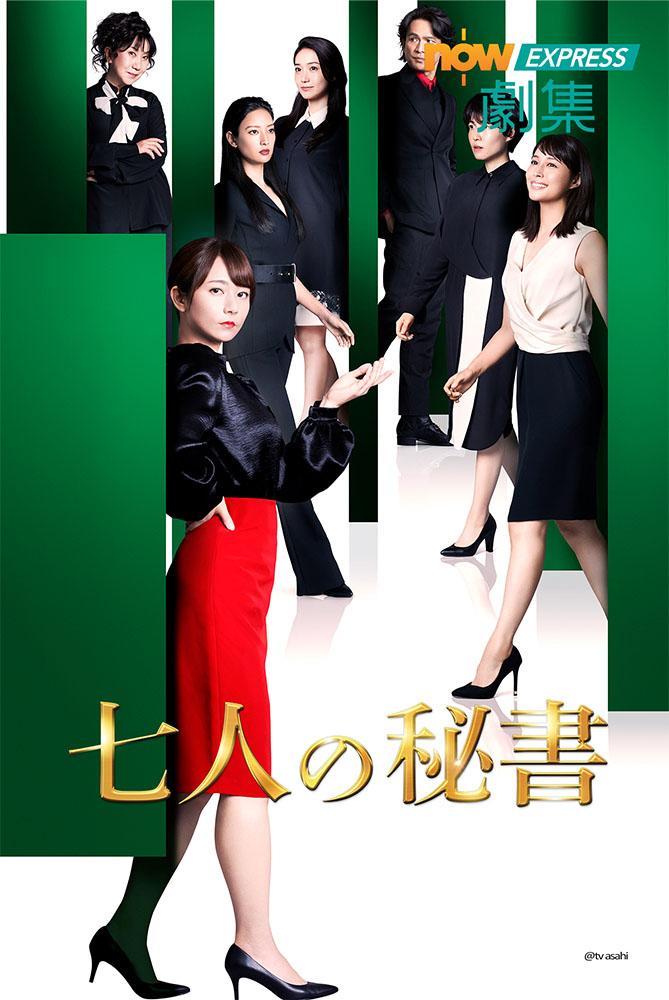 七人的秘書 - Now  劇集 Express